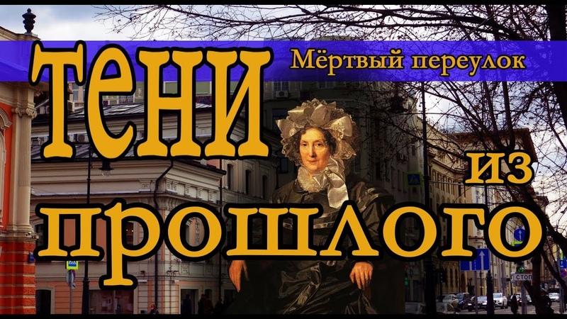ТЕНИ из прошлого МЁРТВОГО переулка ЛИЧНАЯ история