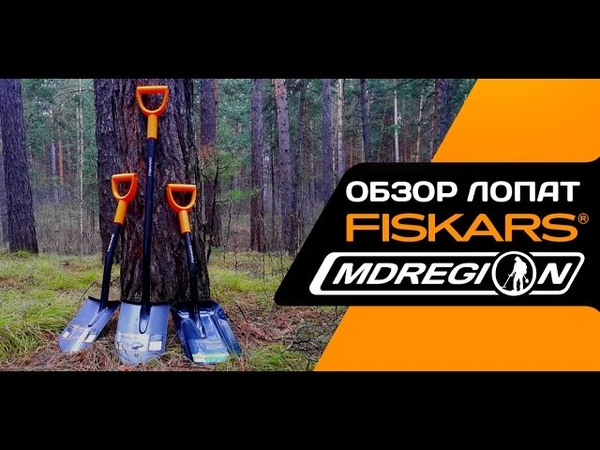 FISKARS Обзор лопат Фискарс от компании МДРегион