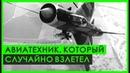 Авиатехник, который СЛУЧАЙНО ВЗЛЕТЕЛ на реактивном истребителе   Авиация