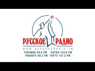 """Света в гостях у """"Русского Радио """"(Эстония)"""