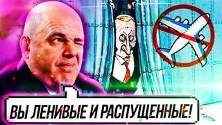 Мишустин обвинил россиян в лени и жадности! Запрет на выезд из РФ // @КЛИРИК