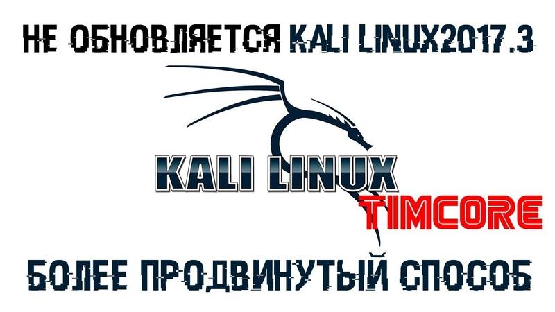 Не обновляется Kali Linux 2017.3 - более продвинутый способ | Timcore