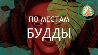 По местам Будды / Студия Бодхи