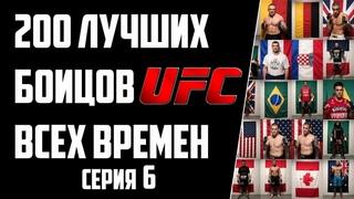 200 лучших бойцов UFC всех времен. Заключительная Серия. Документальный фильм