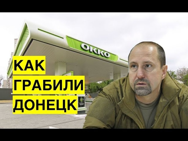 Захватили заправки обложили бизнес данью Командир ДНР рассказал о своих подвигах