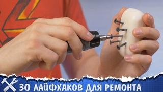 🔨30 РАБОЧИХ ЛАЙФХАКОВ для ремонта!