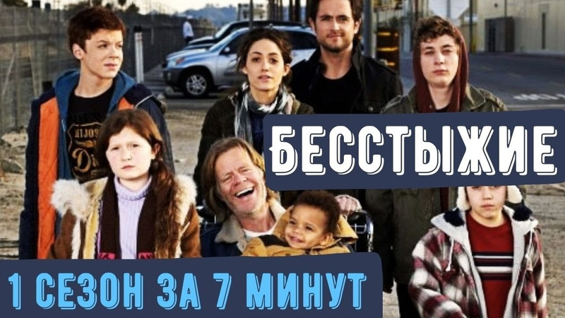 Бесстыжие 1 сезон Краткий сюжет