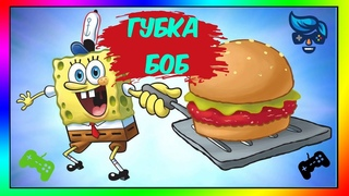 Губка Боб кулинар. Кулинарный поединок с Губка Боб.