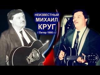 ЕЩЁ НЕИЗВЕСТНЫЙ МИХАИЛ КРУГ ВПЕРВЫЕ ПОЁТ В ПИТЕРЕ - РЕДКИЙ АРХИВ 1995