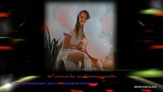 Денис Рычков - Когда ты улыбаешься