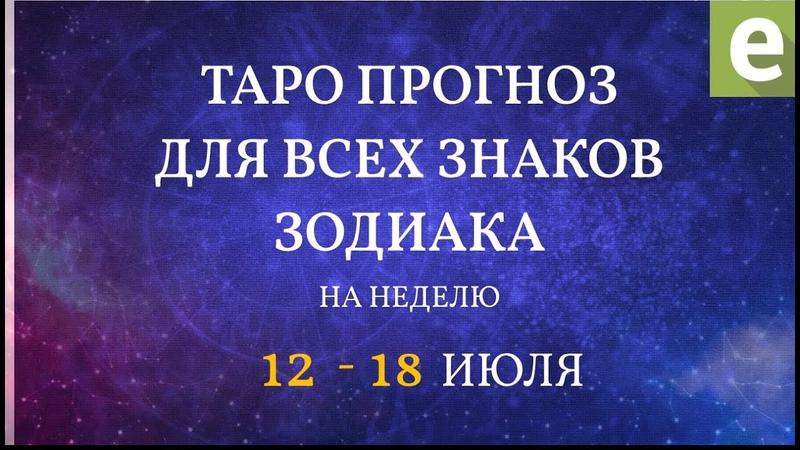 🎴ПРОГНОЗ НА НЕДЕЛЮ ДЛЯ ВСЕХ ЗНАКОВ ЗОДИАКА с 19 по 25 июля 2021 от Ксении Матташ