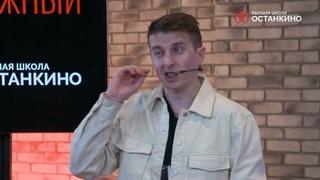 Мастер-класс Алексея Нужного в Высшей Школе «Останкино»