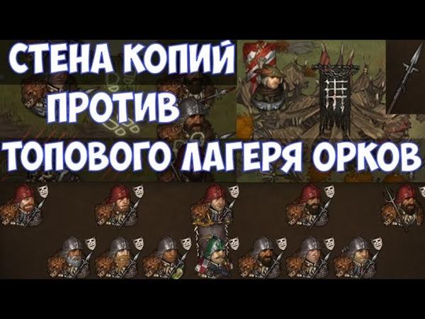 ⚔️Battle Brothers BD🔊 Билд стена копий против топового лагеря орков
