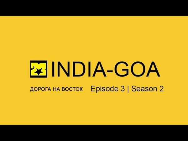 Дорога на восток Индии Часть 2