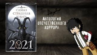 Самая страшная книга 2021! // Обзор сборника рассказов ужасов