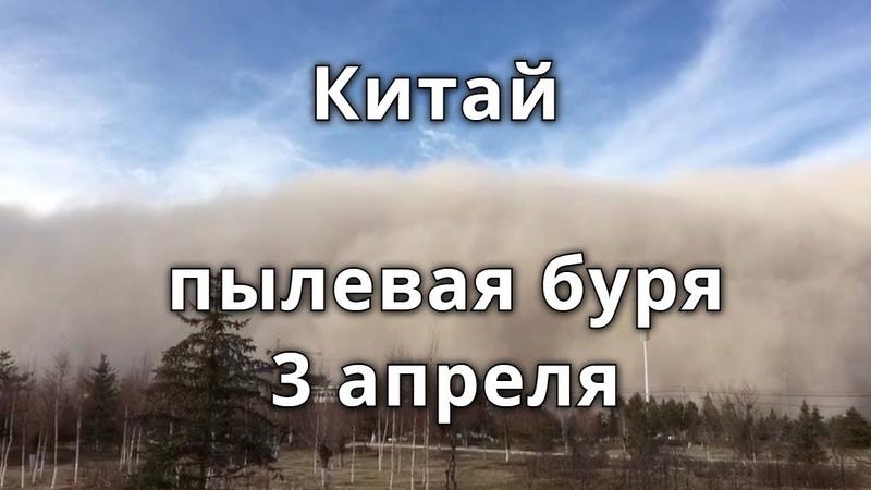 Китай Байчэн песчаная пылевая буря 3 апреля