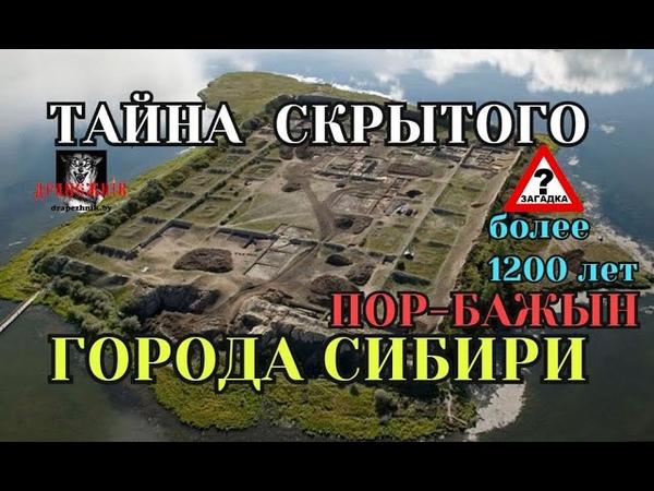 Тайна древнего города Сибири 1200 лет ОТКРЫТА Это древняя крепость Пор Бажын на озере Тере Холь