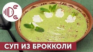 Суп-пюре из брокколи с сыром рикотта (Деликатеска.ру)