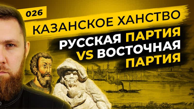 Казанское ханство 1466 1479 Игра престолов в Казани Татары сквозь время