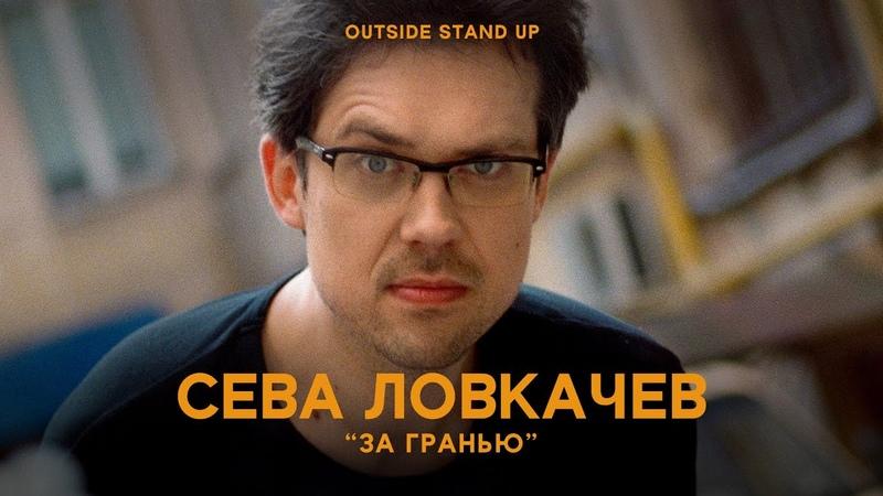 Сева Ловкачев За гранью OUTSIDE STAND UP