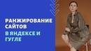 Поисковое ранжирование сайтов в Яндексе и Гугле факторы, алгоритмы веб-студия Сеослон