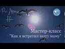 Мастер класс Как я встретил вашу маму от актера педагога Евгения Сидорова Трубицина 15 октября