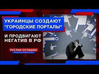 """Украинцы создают """"городские порталы"""" в России и продвигают негатив (Руслан Осташко)"""