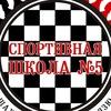 Спортивная школа №5 (шахматы, шашки)