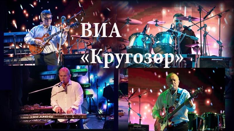 ВИА Кругозор - 8-й Парад коломенских ВИА. 10.11.2019. ДК Тепловозостроитель