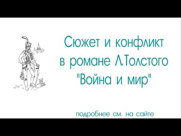 Сюжет и конфликт в романе Война и мир л Толстого