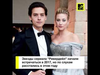 MTV NEWS - Колус Спроус и Лили Рейнхарт расстались