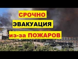 Срочно: Эвакуация. СМИ сообщают о начале эвакуации из-за пожаров в Турции в Бодруме и Мармарисе