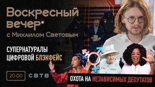 ОХОТА НА НЕЗАВИСИМЫХ ДЕПУТАТОВ : Воскресный вечер с Михаилом Световым