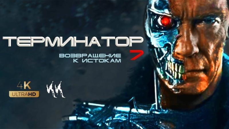 Терминатор 7 Возвращение к истокам Русский трейлер 2022 пародия