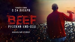 BEEF: Русский Хип-Хоп   Финальный Трейлер [HD] (2019)