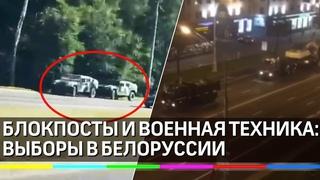 Блокпосты, отключение интернета и очереди на участках - выборы в Белоруссии
