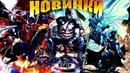 Новинки! Batman 02, Amazing Spider-Man 51LR, Maestro 3, Flash 764, U.S.Agent 1