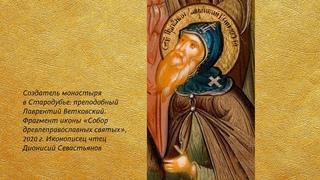 Беседа 33. Преподобный Лаврентий Ветковский