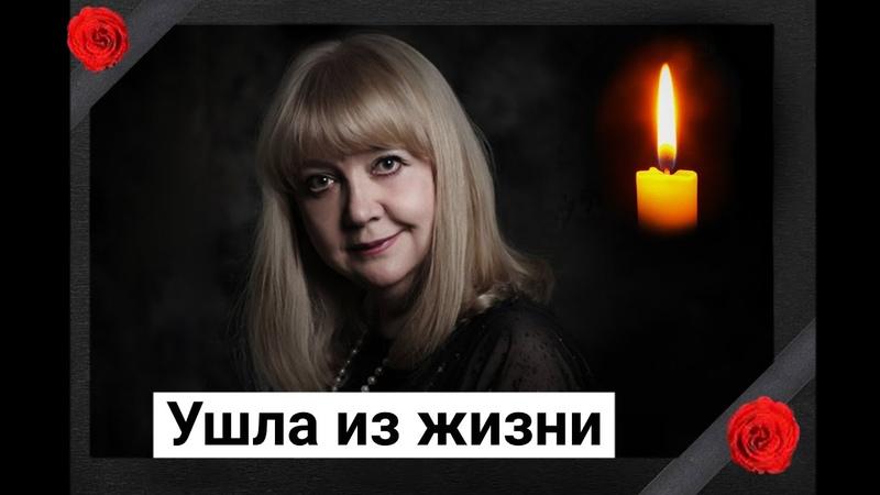 Печальная новость Ушла из жизни советская актриса Марина Аничкова
