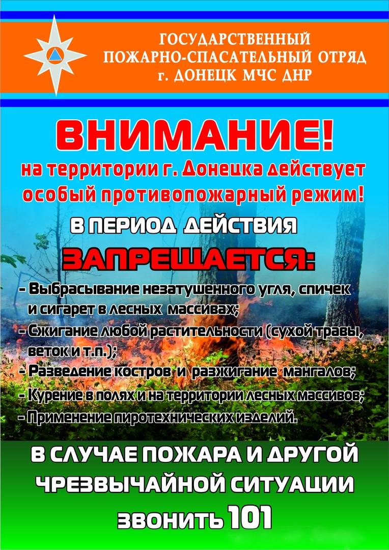 Внимание! На территории Донецка действует особый противопожарный режим!