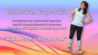 """Конкурс """"Педагог года 2020"""". Визитная карточка  инструктора по физической культуре Копыловой И.А."""