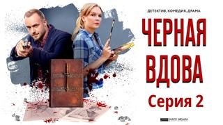 Чёрная вдова - Фильм пятнадцатый / Серия 2 / Сериал HD