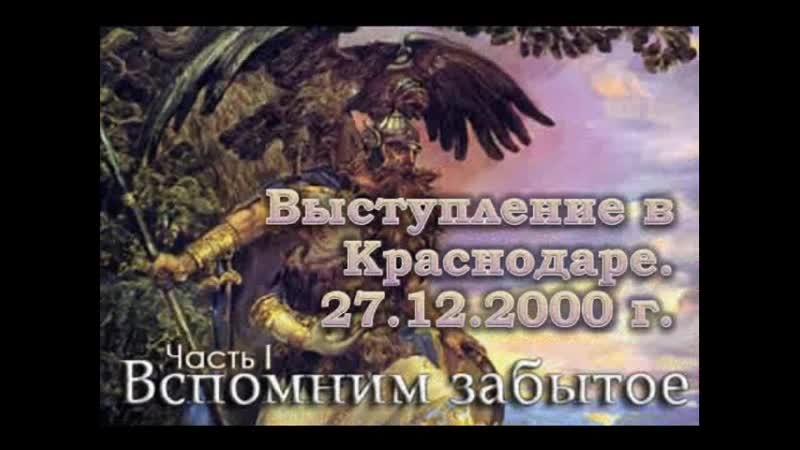 Вспомним забытое 1 Выступление в Краснодаре 27 12 2000
