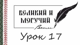 Урок 17.  Праздники России. День Победы