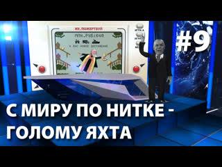 Тень Киселева - С миру по нитке - голому яхта ()