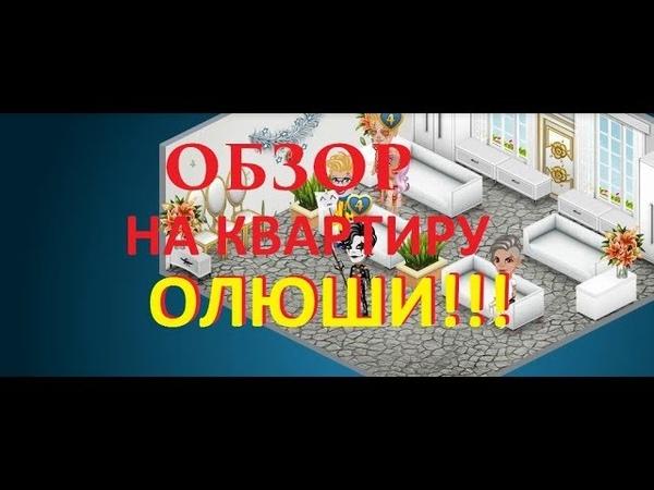 ОБЗОР КВАРТИРЫ АВАБЛОГЕРА ОЛЮШИ В АВАТАРИИ | СДЕЛАЛ ОБЗОР НА ЕЁ КВАРТИРУ! | Ваня Тв