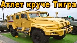 Когда российский бронеавтомобиль Атлет заиграл мускулами у генералов НАТО задрожали коленки видео