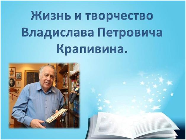 «Мир книг Владислава Крапивина»: информ-дайджест., изображение №1