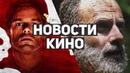 Главные новости кино Дюна, Декстер 9, Ходячие мертвецы 11, Бегущий по лезвию Чёрный лотос