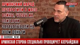 Шевченко: Армянская сторона специально провоцирует Азербайджан
